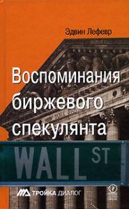 Эдвин Лефевр. Воспоминания биржевого спекулянта