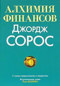 Джордж Сорос. Алхимия финансов