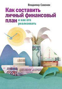 В. Савенок. Как составить Личный финансовый план