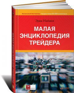 Эрик Найман. Малая энциклопедия трейдера