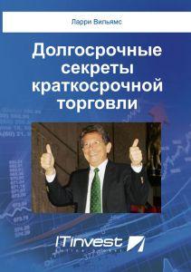 Ларри Вильямс. Долгосрочные секреты краткосрочной торговли