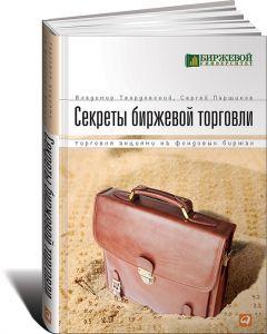 В. Твардовский,С. Паршиков. Секреты биржевой торговли