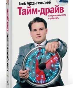 Глеб Архангельский Тайм-драйв. Как успевать жить и работать
