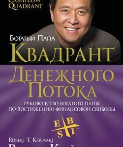 Роберт Т. Кийосаки Квадрант денежного потока