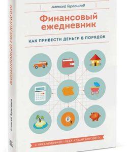 Алексей Герасимов | Финансовый ежедневник. Как привести деньги в порядок